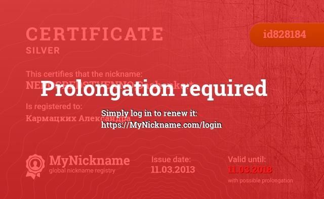 Certificate for nickname NEPOSREDSTVENNO,Sashenka:* is registered to: Кармацких Александра