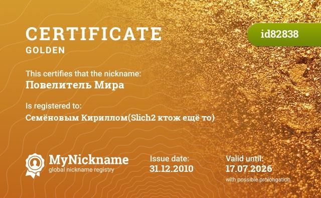Certificate for nickname Повелитель Мира is registered to: Семёновым Кириллом(Slich2 ктож ещё то)
