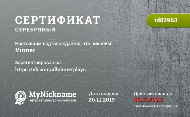 Сертификат на никнейм Vinner, зарегистрирован на https://vk.com/allvinnerplays