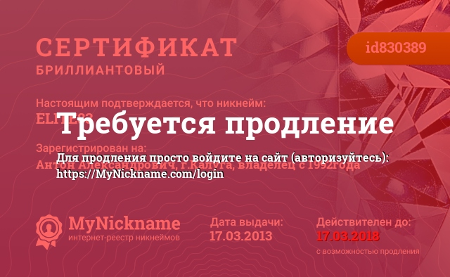 Сертификат на никнейм ELITE83, зарегистрирован на Антон Александрович, г.Калуга, владелец с 1992года