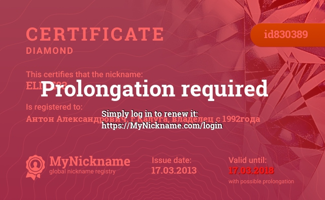 Certificate for nickname ELITE83 is registered to: Антон Александрович, г.Калуга, владелец с 1992года