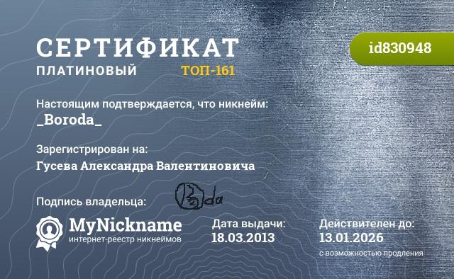 Сертификат на никнейм _Boroda_, зарегистрирован на Гусева Александра Валентиновича