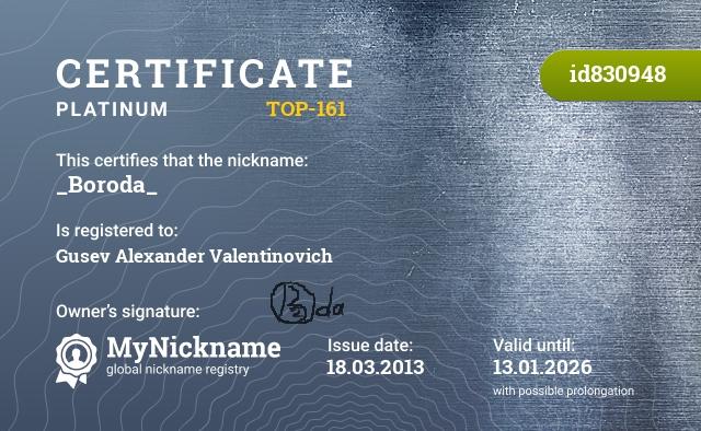 Certificate for nickname _Boroda_ is registered to: Гусева Александра Валентиновича