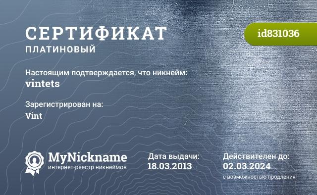 Сертификат на никнейм vintets, зарегистрирован на Виталий Vint