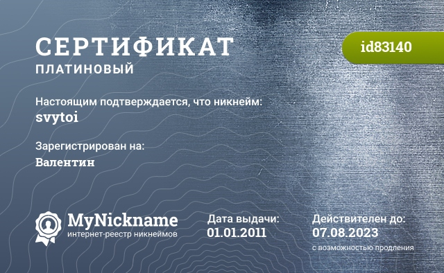 Сертификат на никнейм svytoi, зарегистрирован на Валентин