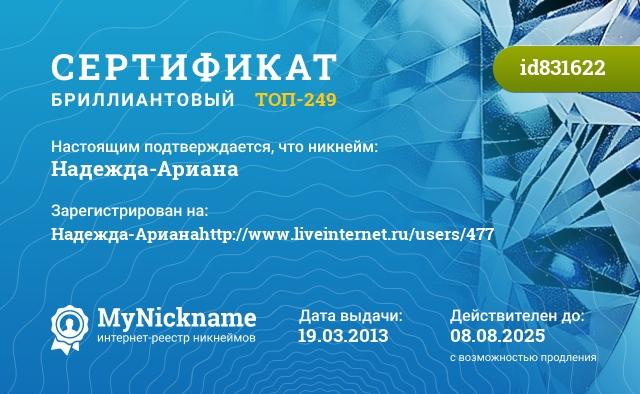 Сертификат на никнейм Надежда-Ариана, зарегистрирован на Надежда-Ариана http://www.liveinternet.ru/users/477