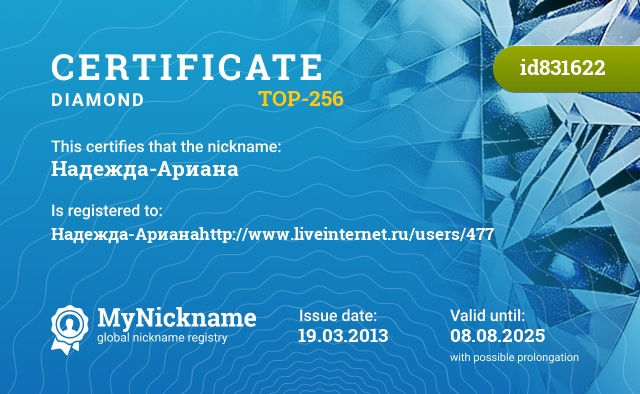 Certificate for nickname Надежда-Ариана is registered to: Надежда-Арианаhttp://www.liveinternet.ru/users/477