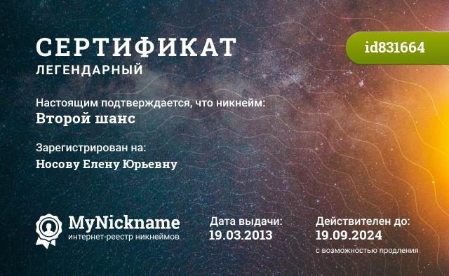 Сертификат на никнейм Второй шанс, зарегистрирован на Носову Елену Юрьевну