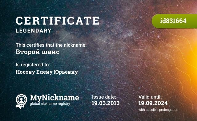 Certificate for nickname Второй шанс is registered to: Носову Елену Юрьевну