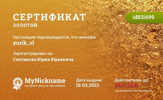 Сертификат на никнейм yurik_sl, зарегистрирован на Салтанова Юрия Юрьевича