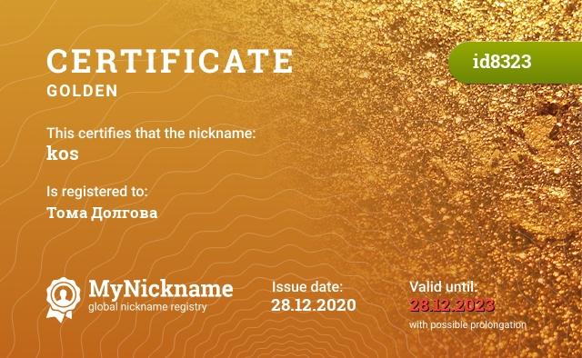 Certificate for nickname kos is registered to: Копылов Константин Владимирович