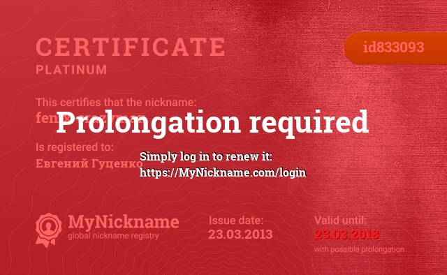 Certificate for nickname fenix-crazyman is registered to: Евгений Гуценко