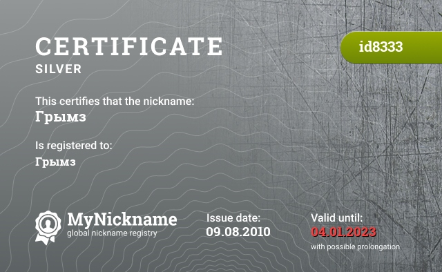 Certificate for nickname Грымз is registered to: Грымз
