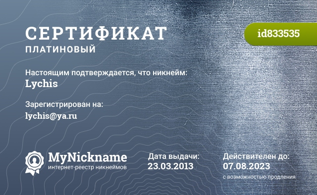 Сертификат на никнейм Lychis, зарегистрирован на lychis@ya.ru