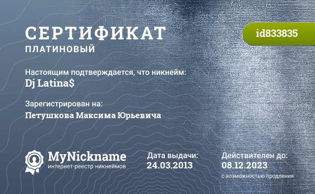Сертификат на никнейм Dj Latina$, зарегистрирован на Петушкова Максима Юрьевича