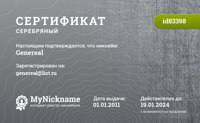 Certificate for nickname Genereal is registered to: genereal@list.ru