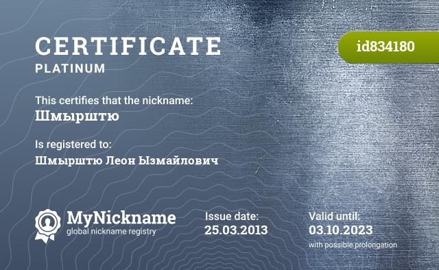 Certificate for nickname Шмырштю is registered to: Шмырштю Леон Ызмайлович