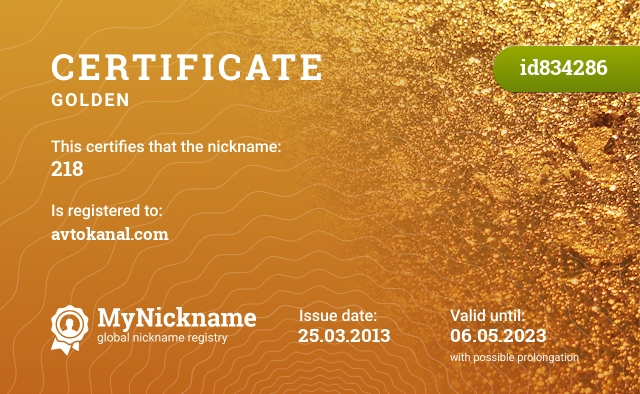 Certificate for nickname 218 is registered to: avtokanal.com
