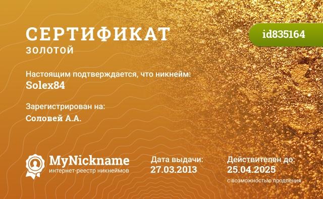 Сертификат на никнейм Solex84, зарегистрирован на Соловей А.А.