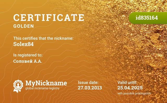Certificate for nickname Solex84 is registered to: Соловей А.А.
