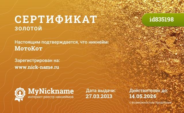 Сертификат на никнейм МотоКот, зарегистрирован на www.nick-name.ru