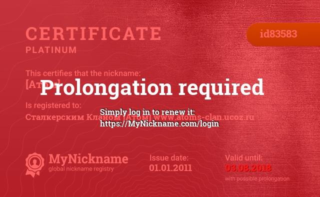 Certificate for nickname [Атом] is registered to: Сталкерским Кланом [Атом] www.atoms-clan.ucoz.ru