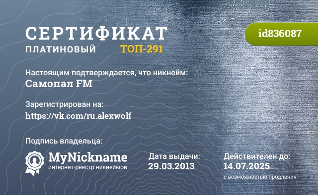 Сертификат на никнейм Самопал FM, зарегистрирован на http://wolfchen.diary.ru/