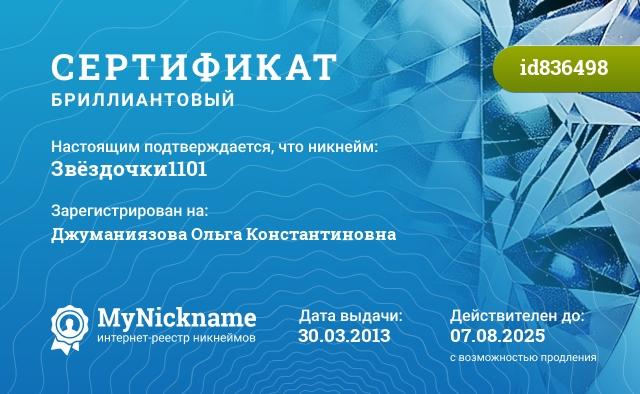 Сертификат на никнейм Звёздочки1101, зарегистрирован на Джуманиязова Ольга Константиновна