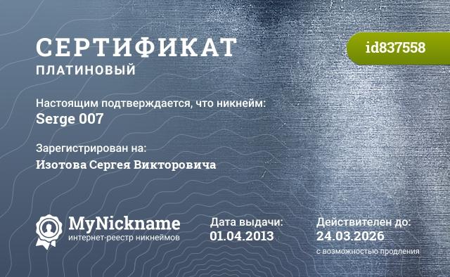 Сертификат на никнейм Serge 007, зарегистрирован на Изотова Сергея Викторовича