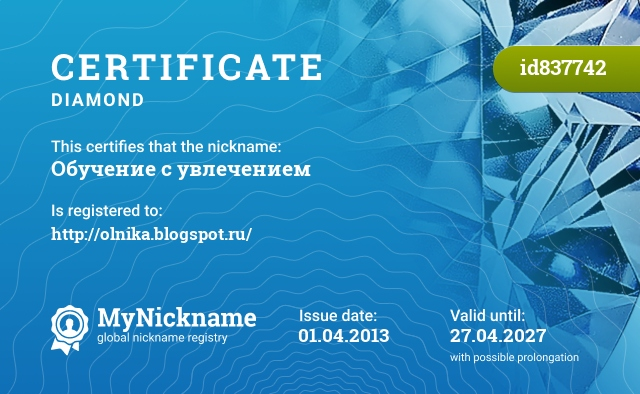 Certificate for nickname Обучение с увлечением is registered to: http://olnika.blogspot.ru/