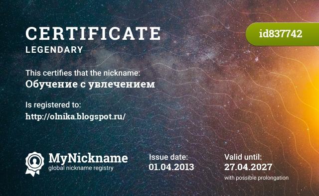 Certificate for nickname Обучение с увлечением is registered to: http://olnika.blogspot.ru/