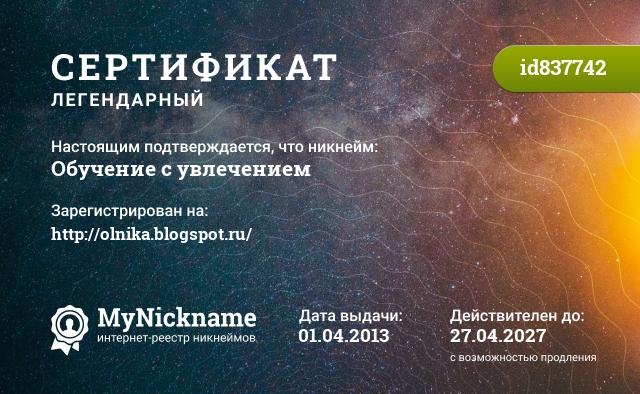 Сертификат на никнейм Обучение с увлечением, зарегистрирован на http://olnika.blogspot.ru/