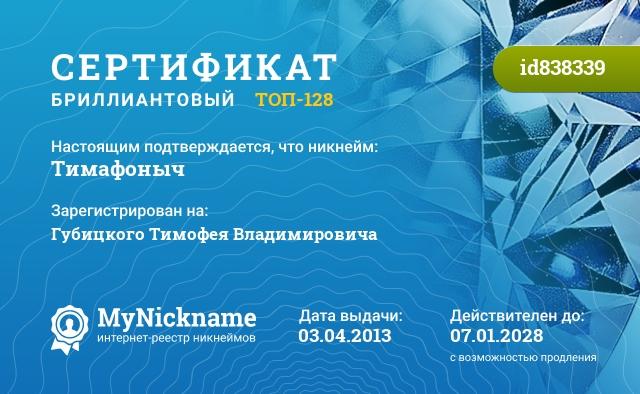 Сертификат на никнейм Тимафоныч, зарегистрирован на Губицкого Тимофея Владимировича