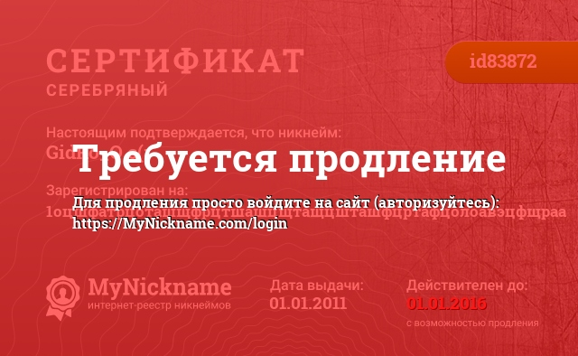 Certificate for nickname GidRo_O     c(: is registered to: 1оцшфатрцоташщфрцтшашцщтащцшташфцртафцолоавэцфщраа