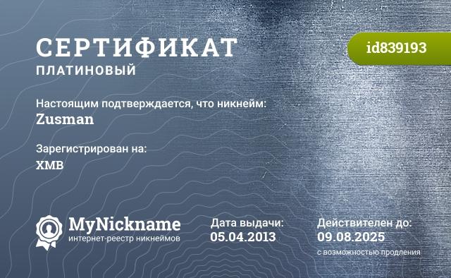 Сертификат на никнейм Zusman, зарегистрирован на ХМВ