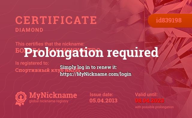 Certificate for nickname БОРЬБА - КАК ИСКУССТВО. is registered to: Спортивный клуб NAISS