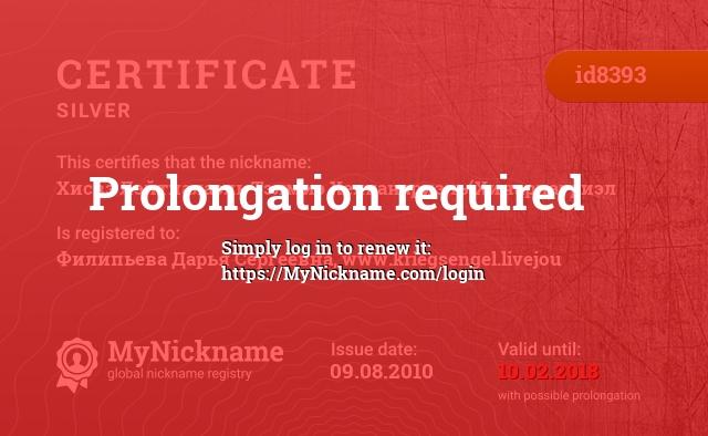 Certificate for nickname Хисвэ Лэйтиалаэль Тэлмиэ Хелканариэль(Хинарнауриэл is registered to: Филипьева Дарья Сергеевна, www.kriegsengel.livejou