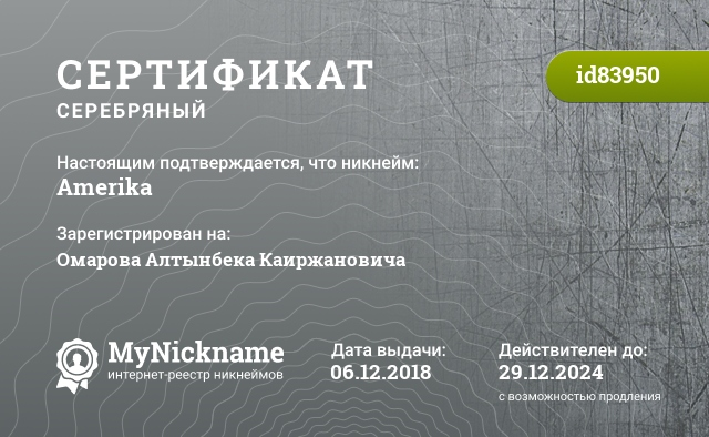 Certificate for nickname Amerika is registered to: Омарова Алтынбека Каиржановича