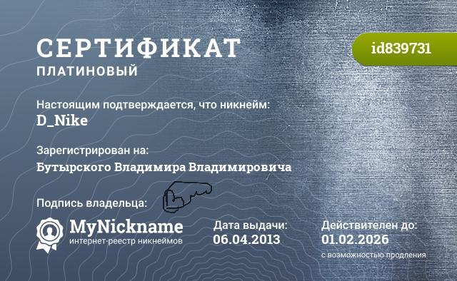 Сертификат на никнейм D_Nike, зарегистрирован на Бутырского Владимира Владимировича