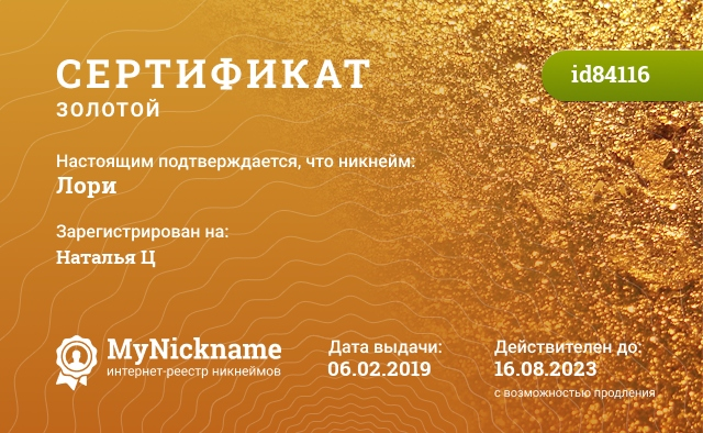 Certificate for nickname Лори is registered to: Наталья Ц