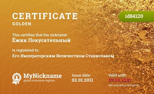 Certificate for nickname Ёжик Покусательный is registered to: Его Императорским Величеством Станиславом