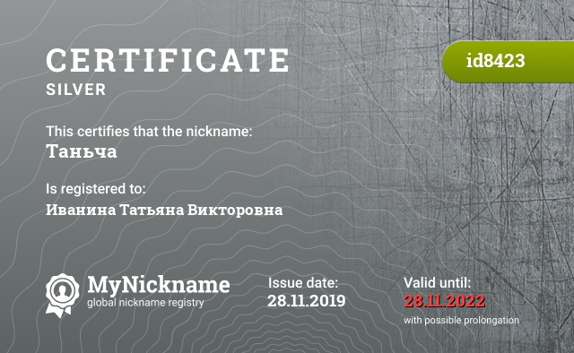 Certificate for nickname Таньча is registered to: Иванина Татьяна Викторовна