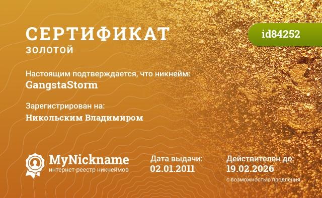 Certificate for nickname GangstaStorm is registered to: Никольским Владимиром