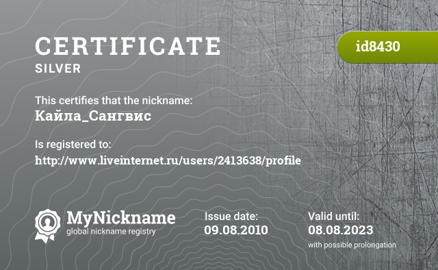 Certificate for nickname Кайла_Сангвис is registered to: http://www.liveinternet.ru/users/2413638/profile