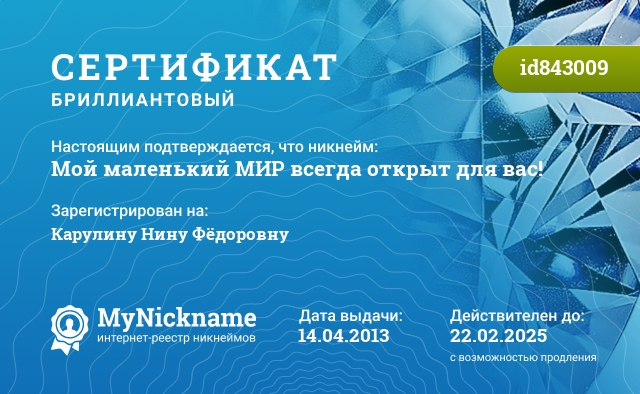 Сертификат на никнейм Мой маленький МИР всегда открыт для вас!, зарегистрирован на Карулину Нину Фёдоровну