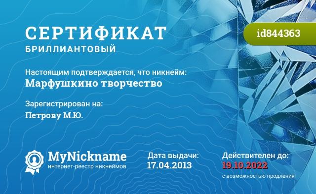 Сертификат на никнейм Марфушкино творчество, зарегистрирован на Петрову М.Ю.