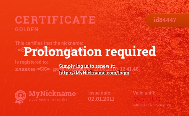 Certificate for nickname -=S|S=-Soldiers of death is registered to: кланом-=S|S=- дата создания   21.06.2010, 12.41.48