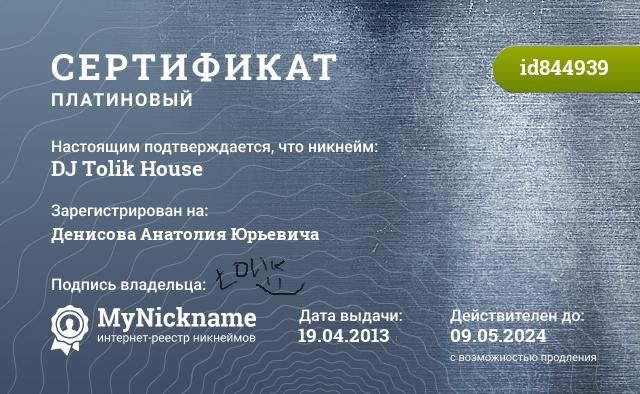 Сертификат на никнейм DJ Tolik House, зарегистрирован на Денисова Анатолия Юрьевича