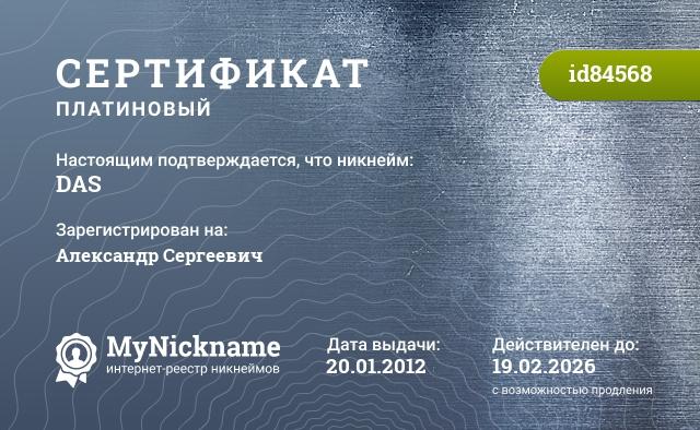 Сертификат на никнейм DAS, зарегистрирован на Александр Сергеевич