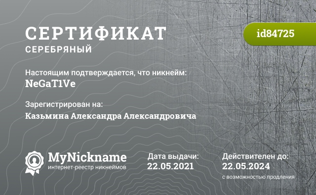 Certificate for nickname Negat1ve is registered to: Линберг Кирилл Андреевич